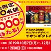 【東北エリア限定】「ボス」を飲んで「イオンギフトカード」を当てよう!「イオンギフトカード3,000円分が当たるキャンペーン」 ♪
