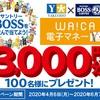 【薬王堂×サントリー】3,000円分の電子マネーが当たる♪「BOSSを飲んで、WA!CA電子マネーを当てよう!!」 キャンペーン