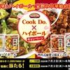 【コープ東北限定】味の素商品が100名様に当たる!「Cook Do(R)×ハイボールキャンペーン」「きょうの大皿(R)×プレモルキャンペーン」