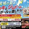 【東北6県限定!】「ジムビーム」を買って、ご当地「東北ブランド牛」を堪能しよう!「東北の夏は、東北ブランド牛とジムビームハイボールを楽しもう!キャンペーン」