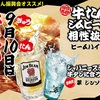 【9月10日は牛たんの日】「仙台牛たん振興会」加盟店で「牛たん」と「ジムビームハイボール」や「翠(SUI)ジンソーダ」を楽しもう!