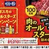 【薬王堂×サントリー】豪華ブランド牛詰め合わせが100名様に当たる!「ボス冬のオールスターズキャンペーン」