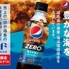 【ヨークベニマル×サントリー共同企画】オリジナルラベルの「ペプシ ジャパンコーラゼロ」を飲んで福島から海を豊かに!