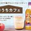 「にぎわい東北」の「台湾カステラ風プリン~青森県産紅玉りんごジャム使用~」と「クラフトボス フルーツティー」秋冬ブレンドでおうち時間を楽しもう♪