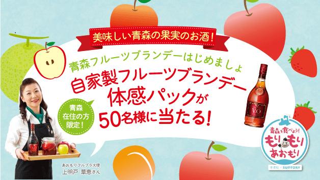 【青森限定キャンペーン】「自家製フルーツブランデー 体感パック」が50名様に当たる!(応募終了)