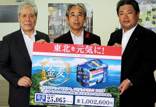 【猪苗代湖・裏磐梯湖沼の水質保全に活用!】東北イオン限定「金麦」パックの売上の一部約100万円を福島県に寄付しました