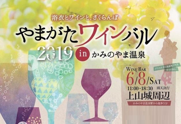 (終了しました)【6月8日開催】「やまがたワインバル2019 in かみのやま温泉」でサントリーワインを楽しもう♪