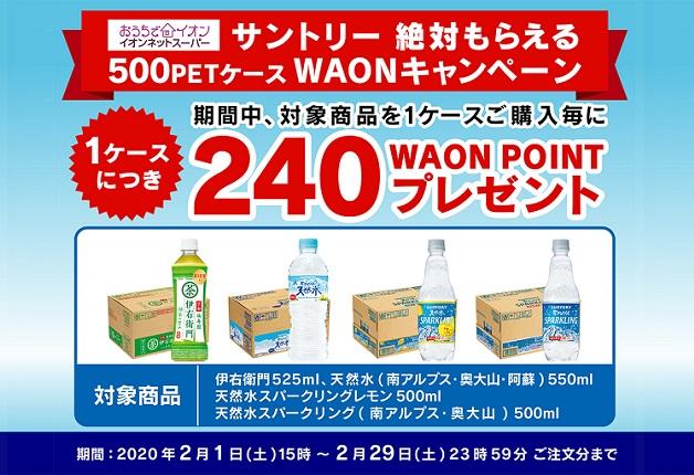 【イオンネットスーパー限定】「伊右衛門」や「サントリー天然水」をケースで買ってWAON POINTをゲットしよう!「サントリー絶対もらえるキャンペーン」