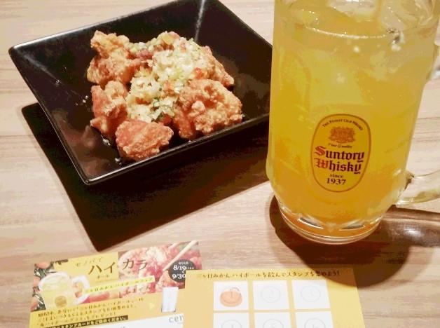 """(終了しました)新静岡セノバで""""ハイ&カラ""""しませんか?「三ヶ日みかんハイボールフェア~」開催中!"""