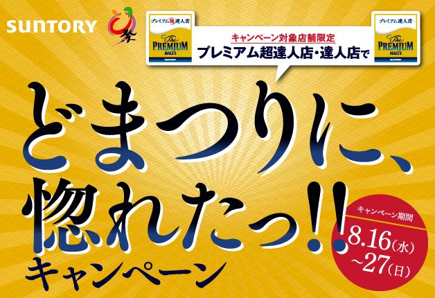 (終了しました)「どまつりに、惚れたっ!!キャンペーン」に参加して「どまつり」プレモルブースで使える抽選券をもらおう!