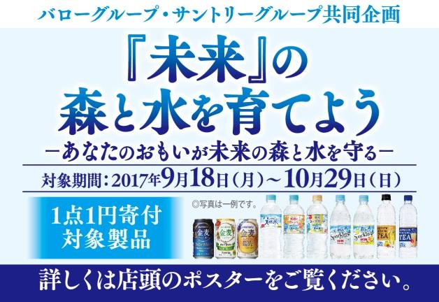 (終了しました)【バロー×サントリー】対象商品1点ご購入につき1円を岐阜県の環境保全の取り組みに寄付します!