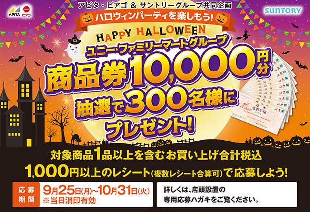 (終了しました)【アピタ・ピアゴ×サントリー共同企画】ハッピーハロウィン!「商品券1万円分プレゼント」キャンペーン開催♪
