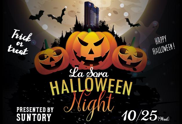 (終了しました)【10月25日】ホテル日航金沢30階「ラ・ソラ」にてハロウィンナイトを開催!仮装してホテル自慢の料理とドリンクを楽しもう♪