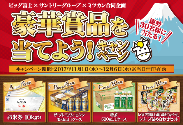 (終了しました)【ビッグ富士限定】お米券やプレモルなどを30名様に♪ミツカン・サントリーの商品を購入して応募
