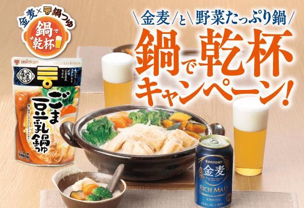 (終了しました)【マックスバリュ東海×ミツカン×サントリー】おいしいお鍋と「金麦」を愉しもう!「鍋で乾杯キャンペーン!」