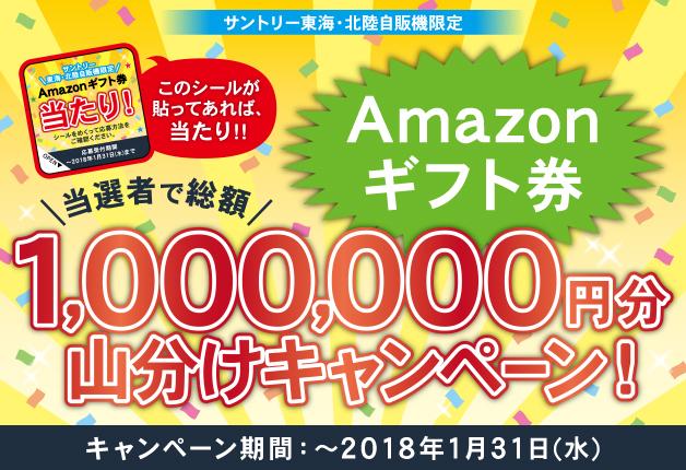 (終了しました)【東海・北陸エリア自販機限定】最大2,000円分が当たる!Amazonギフト券山分けキャンペーン