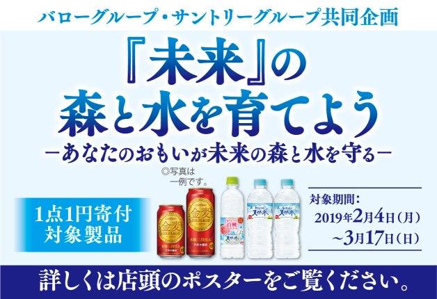 (終了しました)【岐阜県×バロー×サントリー】対象のドリンク1点につき1円を寄付します!「『未来』の森と水を育てよう」キャンペーン