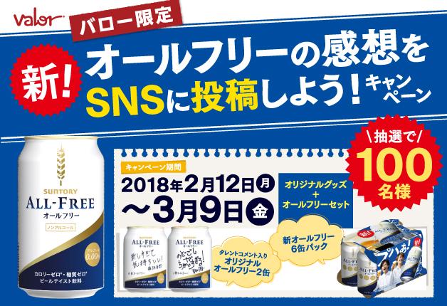 (終了しました)【バロー限定】オリジナル缶が当たる♪「新!オールフリーの感想をSNSに投稿しよう!キャンペーン」