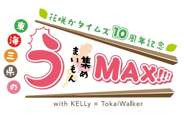 (終了しました)【3月16日~25日】ナガシマリゾートでご当地食フェス「東海三県のうまいもん集めMAX!!!」開催
