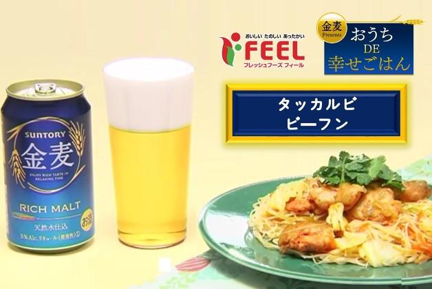 【金麦Presents おうちDE幸せごはん】甘辛い味わいが絶妙♪「タッカルビビーフン」