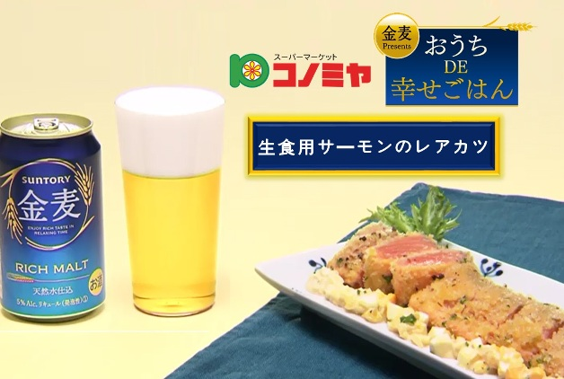 【金麦Presents おうちDE幸せごはん】とろけるような味わい♪「生食用サーモンのレアカツ」