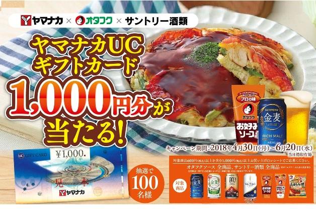 (終了しました)【ヤマナカ×オタフク×サントリー】「ヤマナカ UCギフトカード1,000円分が当たる!」キャンペーン開催♪