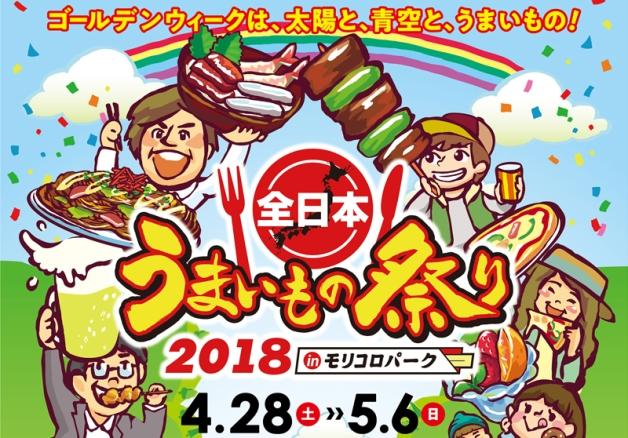 (終了しました)【4月28日~5月6日】ゴールデンウィークは「全日本うまいもの祭り」でご当地グルメと「金麦」を楽しもう!