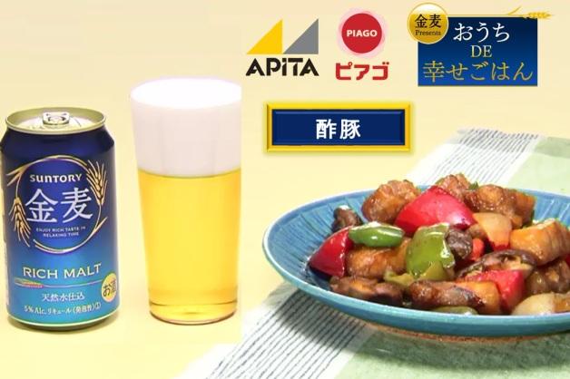 【金麦Presents おうちDE幸せごはん】食卓を華やかに♪「悠健豚(ゆうけんとん)」を使った「酢豚」