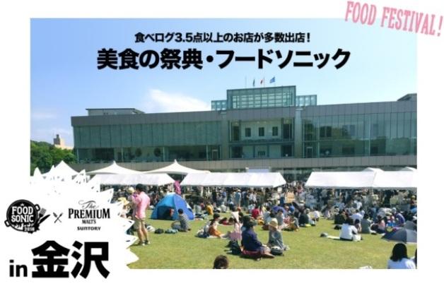 (終了しました)【5月19日・5月20日】東海北陸エリア初!「FOOD SONIC(フードソニック) 2018 in金沢」開催♪