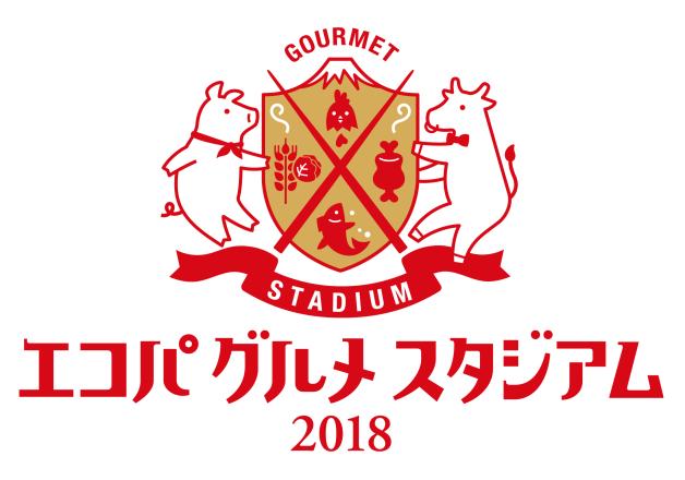 (終了しました)【5月19日・20日】「プレモル」や「ビームハイボール」と全国グルメを堪能!「エコパグルメスタジアム2018」開催!