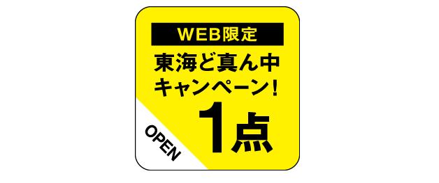 終了しました)【東海・静岡エリアの自販機限定!】当たりシール