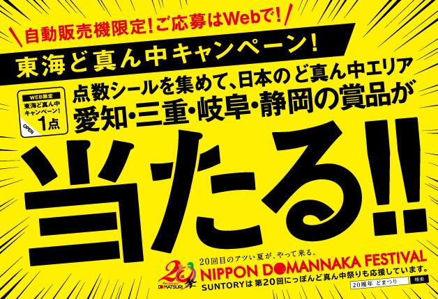 (終了しました)【東海・静岡エリアの自販機限定!】当たりシールを集めて日本のど真ん中エリアのご当地賞品をもらおう!