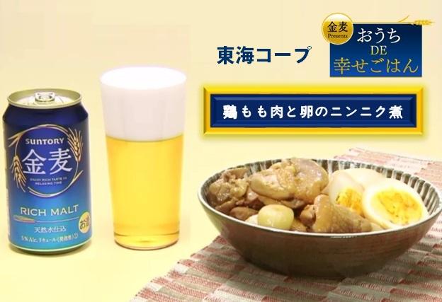 【金麦PresentsおうちDE幸せごはん】夕飯のメイン料理におすすめ♪「鶏もも肉と卵のニンニク煮」