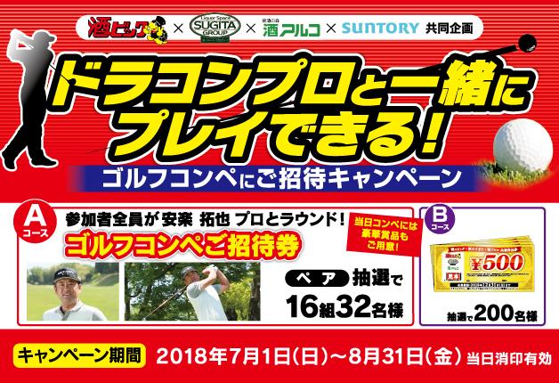 (終了しました)【酒ゃビック×酒のすぎた×酒アルコ×サントリー】ドラコン・安楽プロとプレイできる!ゴルフコンペご招待キャンペーン