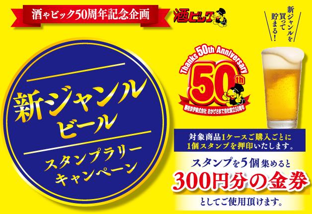 (終了しました)【酒ゃビック50周年記念】「金麦」や「頂〈いただき〉」を買って貯めよう「新ジャンルビールスタンプラリーキャンペーン」