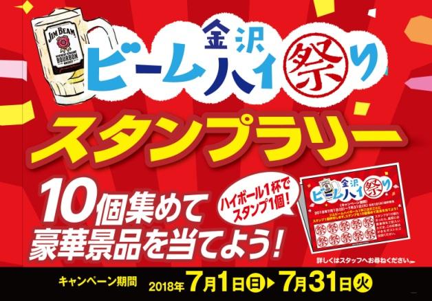 (終了しました)【7月1日~31日】「加賀屋 能登本陣」宿泊招待券などが当たる!「金沢ビームハイ祭り スタンプラリー」開催♪