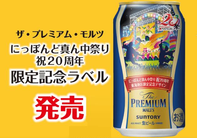 【東海エリア限定】「にっぽんど真ん中祭り 祝20周年 限定記念ラベル」発売!
