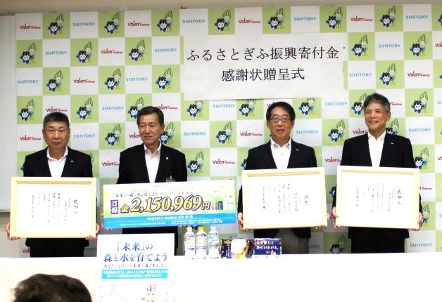 【岐阜県・バロー・サントリー共同企画】「『未来』の森と水を育てよう」キャンペーンの寄付金贈呈式を行いました
