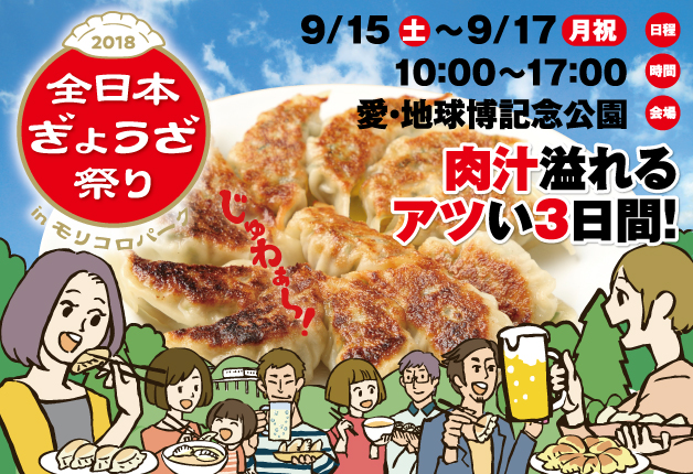 (終了しました)【9月15日~17日】サントリーのドリンクで乾杯♪「全日本ぎょうざ祭り2018 in モリコロパーク」へ行こう!
