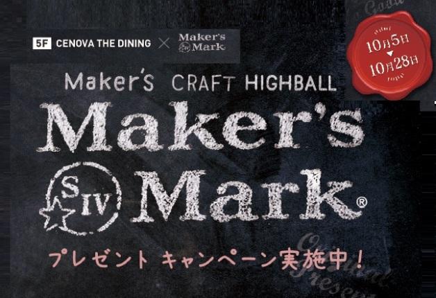 (終了しました)【10月28日まで】静岡初開催♪新静岡セノバ「メーカーズマークハイボールフェア」でオリジナルグッズを当てよう!