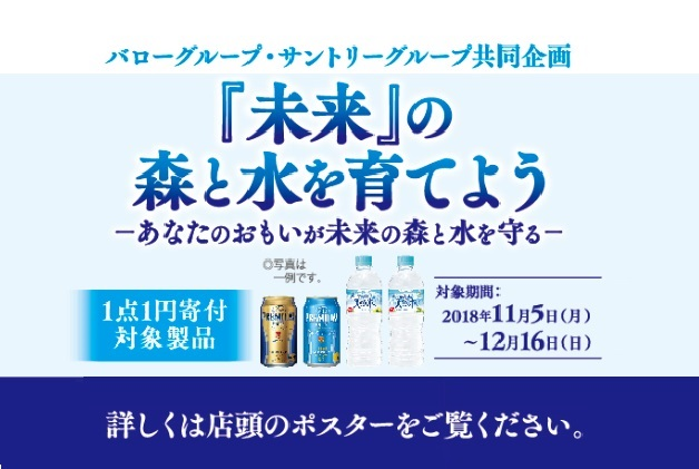(終了しました)【岐阜県×バロー×サントリー】対象商品1点ご購入につき1円を寄付!「『未来』の森と水を育てよう」キャンペーン