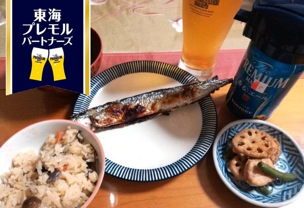 食欲の秋に楽しむプレモル♪「東海プレモルパートナーズ」の皆さんからご投稿いただきました!