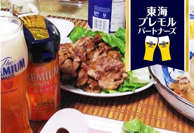 「東海プレモルパートナーズ」の皆さんの投稿をご紹介!限定醸造の「プレモル」などをお楽しみいただきました♪