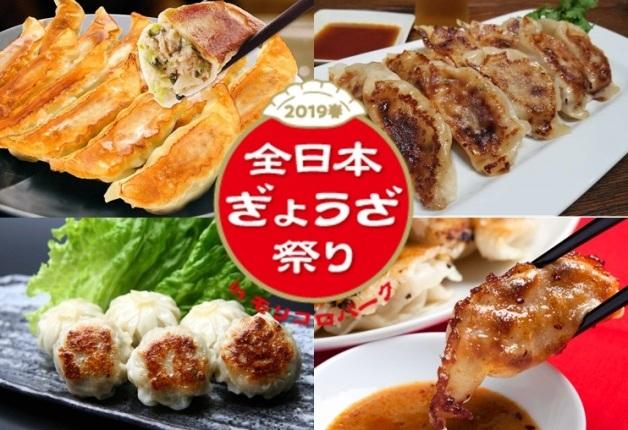 (終了しました)【3月21日~24日】春休みは「全日本ぎょうざ祭り2019 in モリコロパーク」へ!「金麦」と餃子で乾杯♪