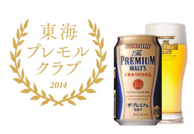 【東海プレモルクラブとは】「ザ・プレミアム・モルツ」のおいしさの秘密を知って、飲んで、広めよう!