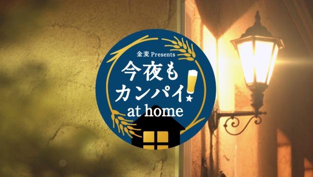 (終了しました)【毎週金曜放送中!】「金麦」に合う東海エリアのお惣菜をご紹介♪「金麦Presents 今夜もカンパイ!at home」
