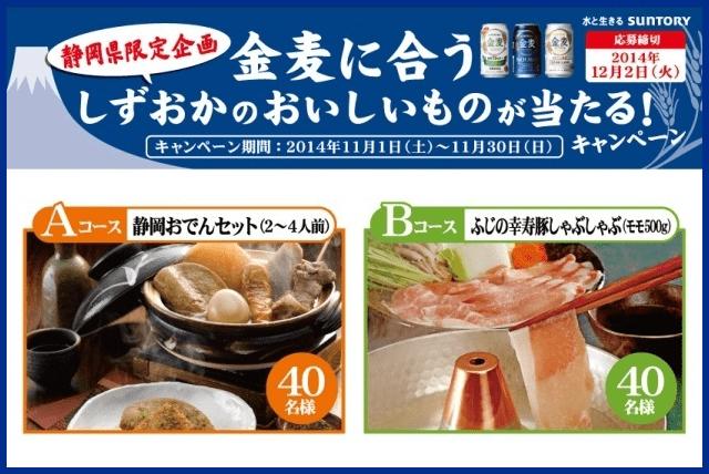 """(終了しました)【静岡限定】 80名様に""""しずおかのおいしいもの""""当たる♪「金麦」を買って応募!"""