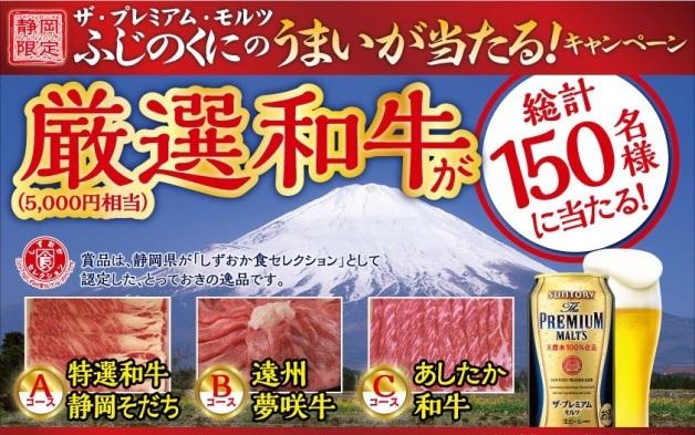 (終了しました)【第3弾がスタート!】「ザ・プレミアム・モルツ」静岡限定6缶パックを買うと、150名様に静岡のおいしい厳選和牛が当たる♪