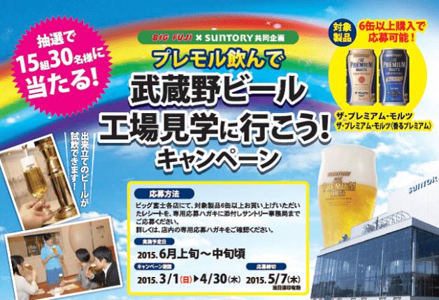 (終了しました)【ビッグ富士×サントリー共同企画】「プレモル」を飲んで、武蔵野ビール工場見学(東京)に行こう!