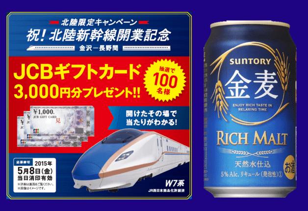 (終了しました)【北陸限定】「金麦 北陸新幹線ラベル」6缶パックを買って「JCBギフトカード(3,000円分)」を当てよう(100名様)